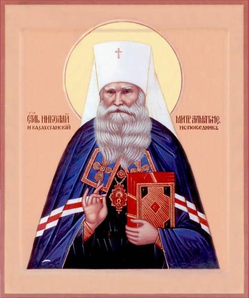 Икона Священноисповедника митрополитаНиколая Алма-Атинского и Казахстанского